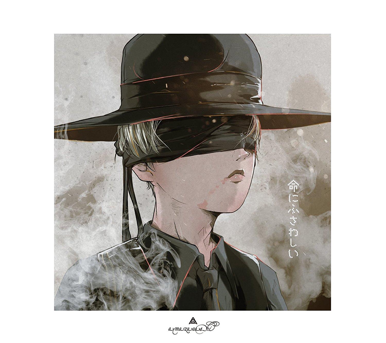 【歌词翻译】命にふさわしい(与命相宜)